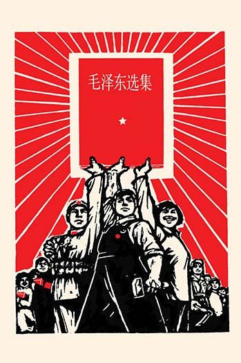 One of many Chinese Communists posters produced during the Mao era promoting Communism and solidarity.