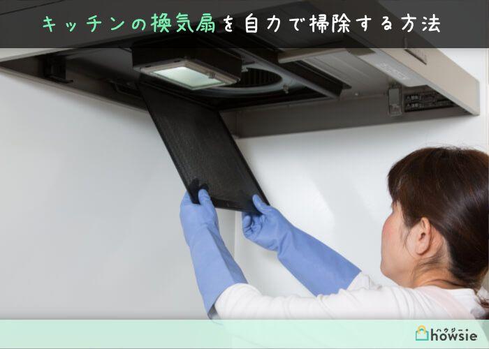 キッチンの換気扇の掃除方法 自分でシロッコファンを外す方法と注意点も ハウジー 換気扇 掃除 シロッコ