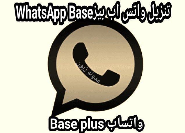 تحميل تنزيل واتساب Whatsapp بيز Base واتساب مختلف تحميل Whatsapp Apk Tech Company Logos Company Logo Logos