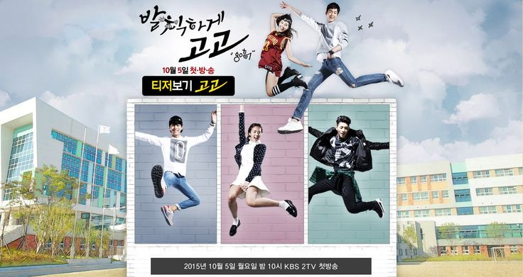 Sassy Go Go: o novo drama de outubro do canal KBS2