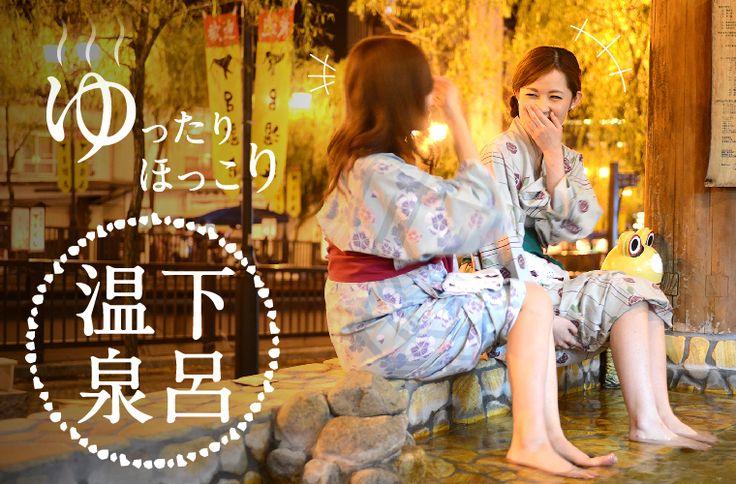ゆったりほっこり。岐阜県が誇る日本三大名泉、下呂温泉観光。
