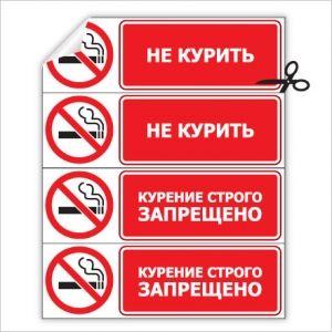 """набор наклеек 4 шт """"Не курить"""" """"Курение строго запрещено"""""""