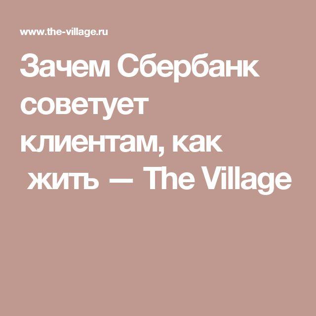 Зачем Сбербанк советует клиентам, как жить — The Village