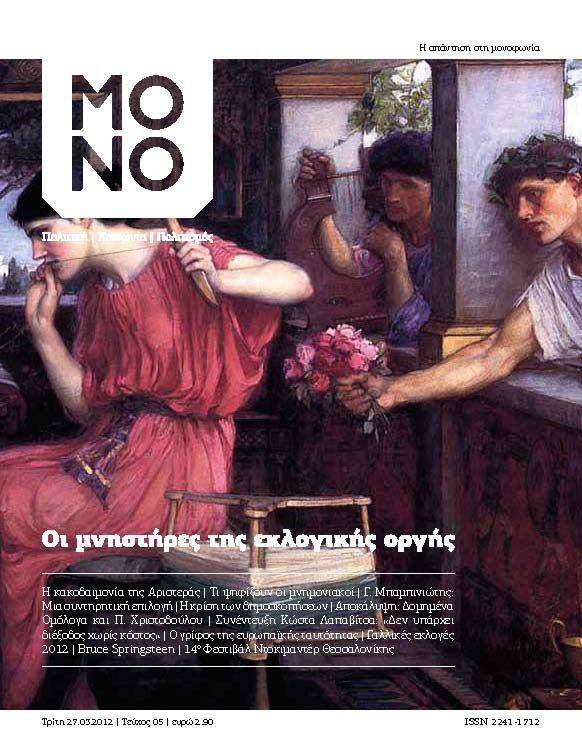Περιοδικό ΜΟΝΟ - εξώφυλλο 5ου τεύχους