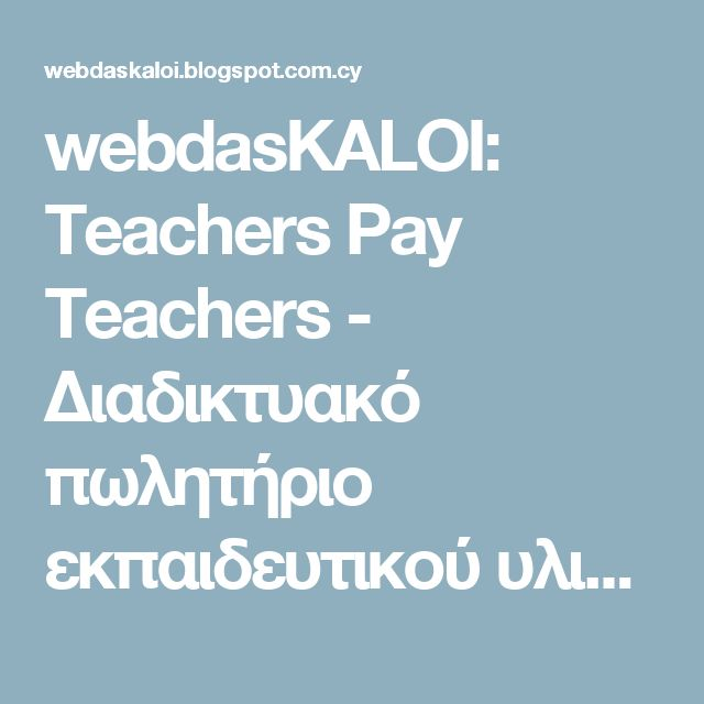webdasKALOI: Teachers Pay Teachers - Διαδικτυακό πωλητήριο εκπαιδευτικού υλικού
