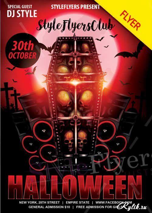 Хэллоуин - шаблон флаера. Halloween V17 PSD Flyer Template