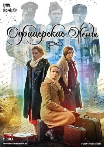 Офицерские жены (Ofitserskie zheny)