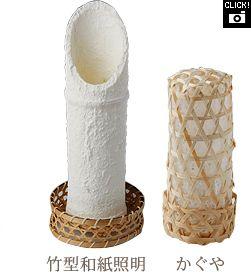 「SABAE Style」より和紙をつかった照明「かぐや」、「SABAE Style」より優しい光の竹型和紙照明