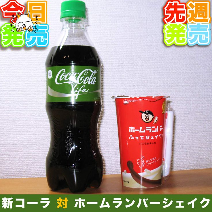 【週刊少年グルメ】今日3月9日(月)の朝食は、今日発売!コカコーラボトル誕生から100周年!日本コカコーラ8年ぶりの新コーラ『コカコーラ ライフ』と、先週発売!ホームランバー発売55周年記念商品第1弾!ホームランバーの飲み物『ホームランバーふってシェイク』を飲んでみました!  『コカコーラ ライフ』は、普通の『コカコーラ』を気持ち軽くした感じで悪くないです!『ホームランバーふってシェイク』は駄菓子系の飲むチョコプリンといった感じで美味しいです!  今日の飲み物をノリと気分で好みの順に並べて星をつけると、『コカコーラ ライフ』★3.8、『ホームランバーふってシェイク』★3.3でした!みなさんもお試しあれ!  ちなみに今日は他に、マルちゃんショックと呼ばれるほど売れた人気のマルちゃん正麺から初のつけ麺『マルちゃん正麺 つけ麺 魚介醤油』『同 豚骨醤油』や、カラムーチョ30周年記念第3弾『タイのカラムーチョチップス 大辛ホットチリ味』などが発売されます •.̫ •! #コーラ #コカコーラ #コカコーラライフ #ホームランバー #ホームランバーふってシェイク #japan