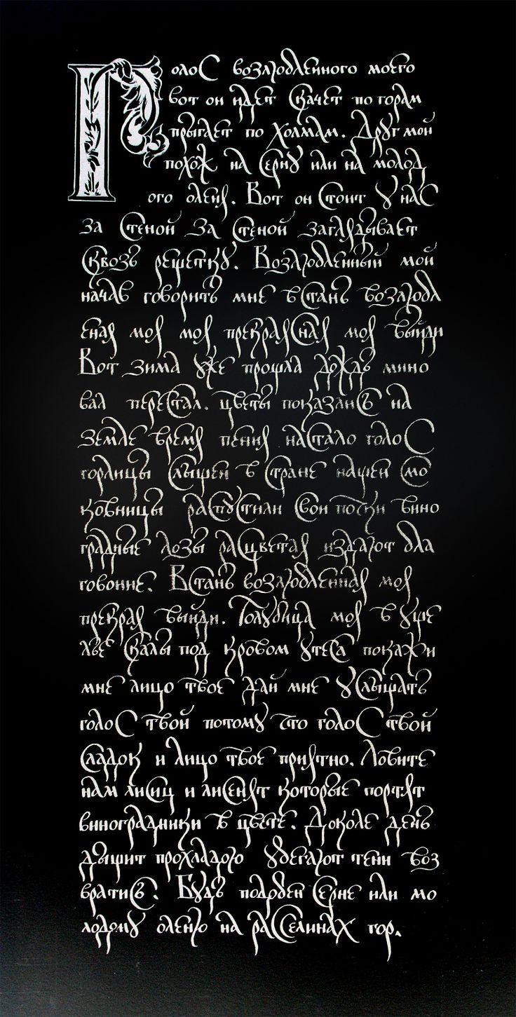 sanford book cyrillic