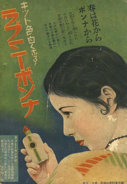 1933 Cosmetics