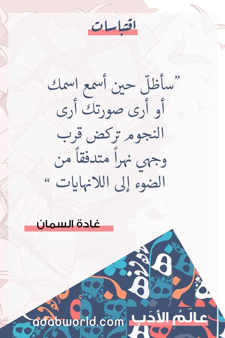 حين أسمع اسمك كلمات رائعة لغادة السمان عالم الأدب Fabulous Quotes Book Quotes Funny Quotes
