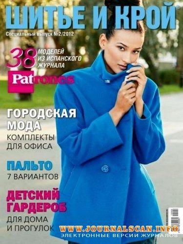 Шитье и крой ( ШиК ) - Спецвыпуск №2 2012