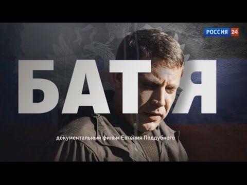 """"""" БАТЯ """"  ( Фильм Евгения Поддубного ) . Александр Захарченко"""