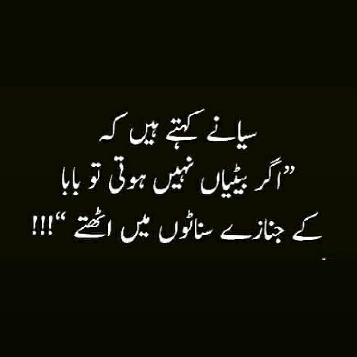 Imágenes De Missing Father Quotes In Urdu