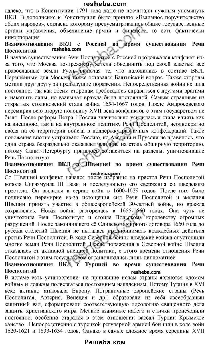 Гдз по материкам и океанамучебника для кл.о.в.крылова