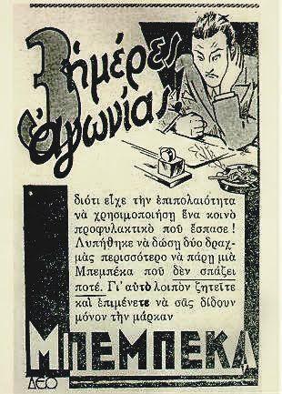 creation: Παλιες διαφημιστικες αφισες
