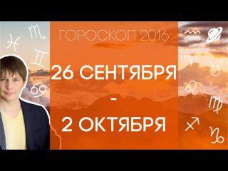 ГОРОСКОП НЕДЕЛИ ДО 2 ОКТЯБРЯ  Авария на Ленина Крисанова, беспорядки в Шарлотте и аварийное время сентября, которое может повториться в декабре 2016 и в символизирует массовые процессы затмения 21 августа 2017 (это затмение коснется многих советских республик и будет важным политически) http://youtu.be/RWlOOqpes3A?t=0m0s  Понедельник http://youtu.be/RWlOOqpes3A?t=12m15s Вторник http://youtu.be/RWlOOqpes3A?t=13m04s Среда http://youtu.be/RWlOOqpes3A?t=13m51s Четверг Затмение 1 сентября…
