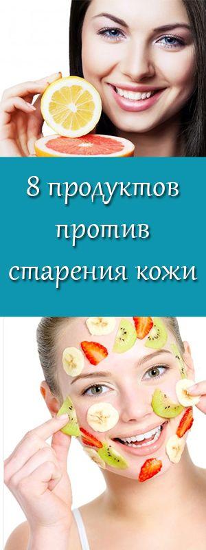8 продуктов против старения кожи. Из каких продуктов можно приготовить натуральные маски для увядающей кожи?