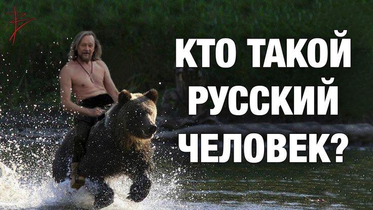 Искусство быть русским человеком. Что такое русский дух? Как нам снова с...