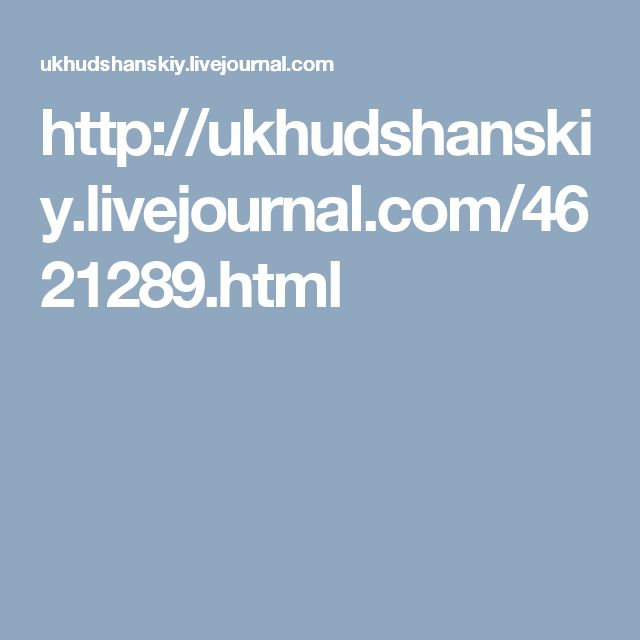 http://ukhudshanskiy.livejournal.com/4621289.html