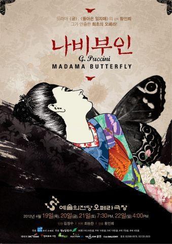 설명이 필요없는 오페라 '나비부인' (푸치니의 명작) MADAMA BUTTERFLY BY G. FUCCINI   https://www.facebook.com/events/168102259977660/  http://cafe.daum.net/culturepia/RhHW/20