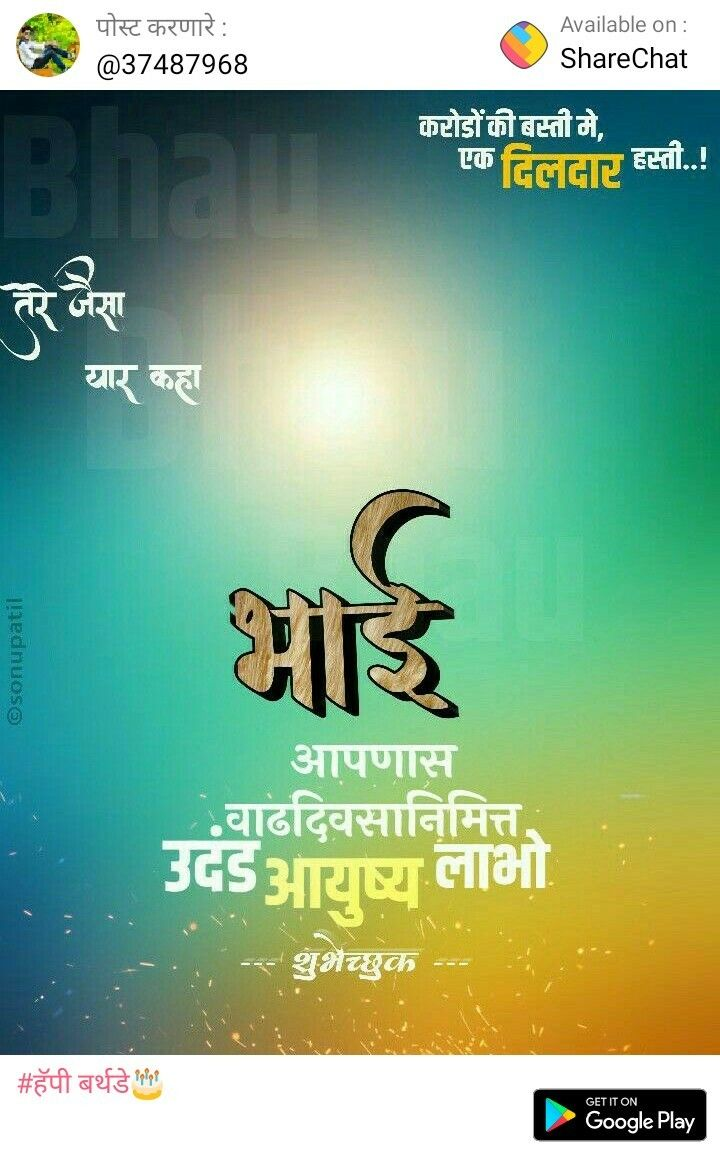 Pin By Rahul Rokde On Rahul Birthday Photo Banner Happy