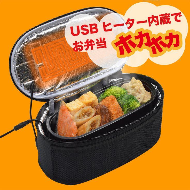 「サンコーレアモノショップ」で取り扱う商品「USB電熱保温弁当箱ポーチ」の紹介・購入ページ   USBヒーター内蔵でお弁当ホカホカ。ポーチと大容量800mlのお弁当箱セットです。