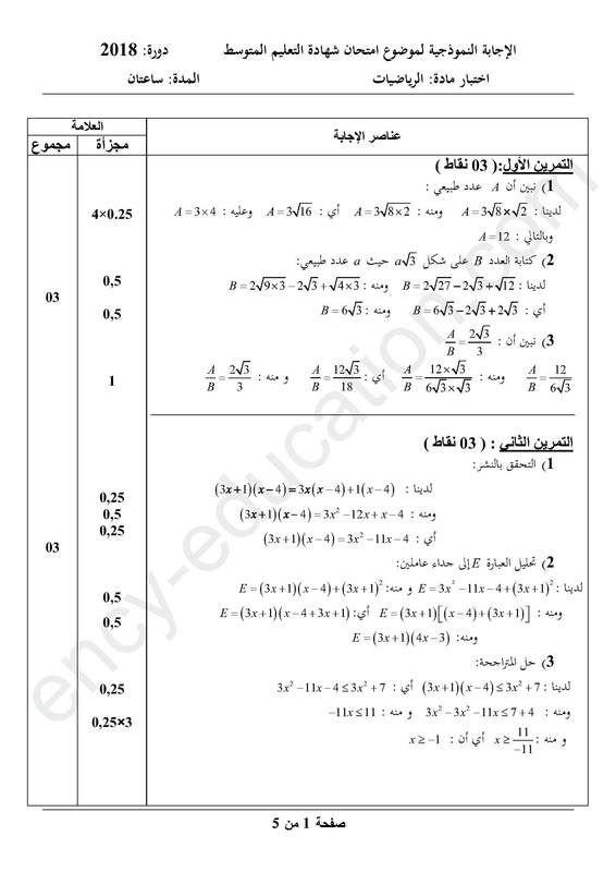 موضوع الرياضيات لشهادة التعليم المتوسط لسنة 2018 Mathematics Subjects Certificate