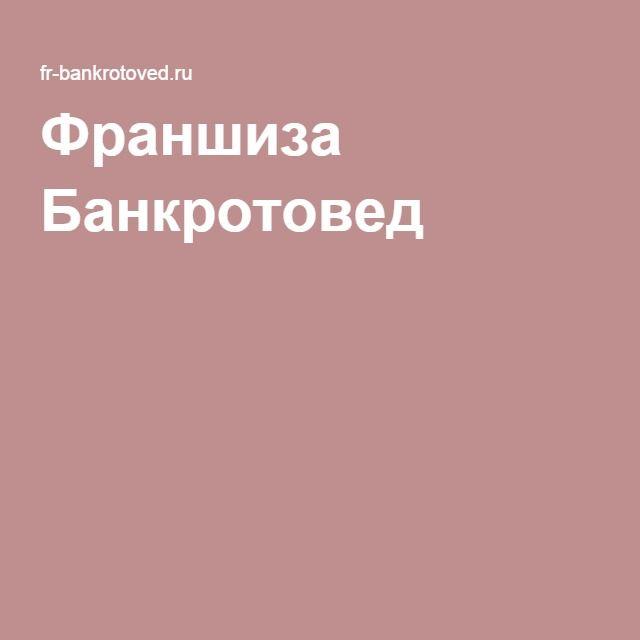 Франшиза Банкротовед