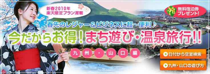 春先のレジャー&ビジネスに超~便利♪ 今だからお得!まち遊び・温泉旅行!! 九州・山口編