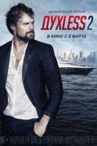 ДухLess 2 (2015) | Смотреть русские сериалы онлайн