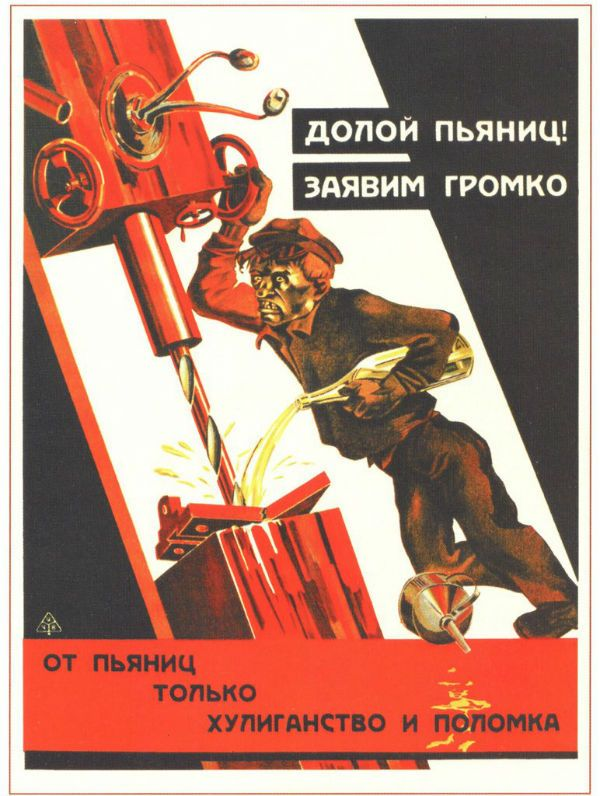 Alcohol! Social lubricant, machinery lubricant! From 1929. | 25 Fascinating Soviet Anti-Alcoholism Posters, 1929-1969