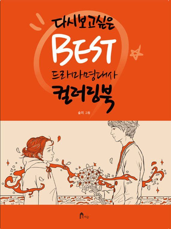 Best Korean Drama Coloring Book Lovers Coloring Book For Etsy Korean Soap Opera Coloring Books Book Lovers