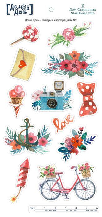 Стикеры с иллюстрациями «Делай день» №5, 10х21 см | Дом Старцевых * StarHouse: Стикеры для ежедневников, планнеров и личных дневников