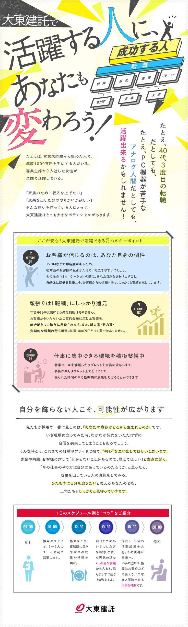 大東建託株式会社(東証一部・名証一部上場)/頑張り次第で高収入も実現できるコンサルティング営業の求人PR -…