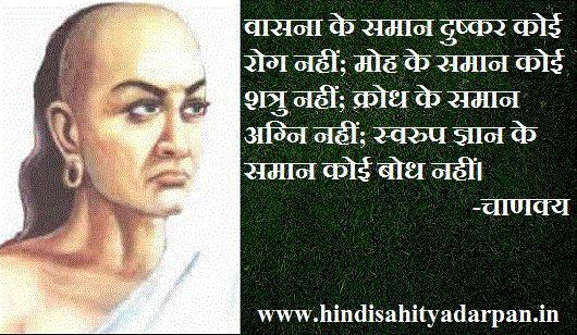 chanakya quote about lust,chanakya quote about anger,chanakya quote about desire