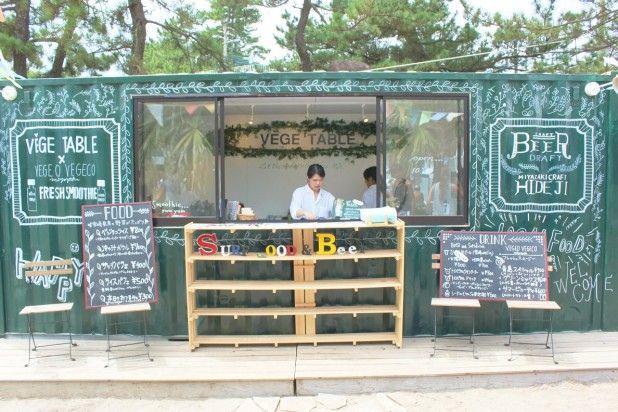 【青島ビーチパーク 2015】Vegetableさんのコンテナハウス|ベジオベジコのスムージーが飲めるお店 | RECIPE(レシピ) 野菜通販のベジオベジコ