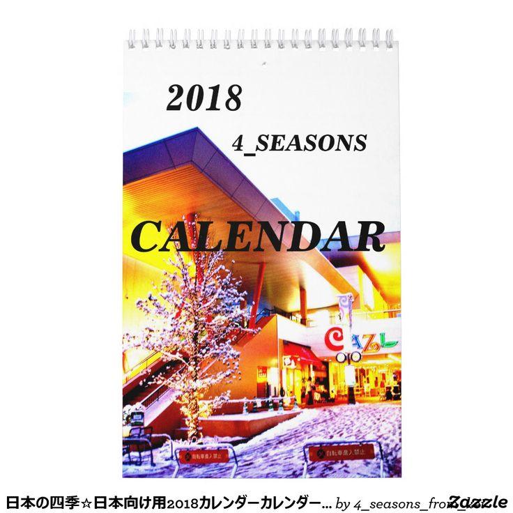 日本の四季☆日本向け用2018カレンダーカレンダー ☆