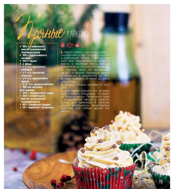 Новогодний Выпуск by Prosto Magazine