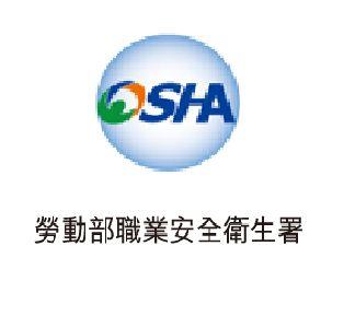 修正發布「勞動部補助表面處理產業改善工作環境作業要點」部分規定,申請期限至106年11月30日止。