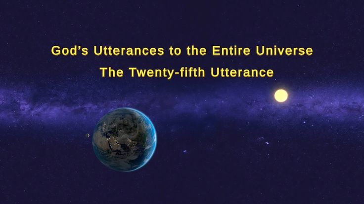 "Almighty God's Word ""God's Utterances to the Entire Universe (The Twenty..."