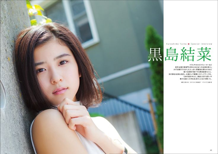 Amazon.co.jp: CM NOW (シーエム・ナウ) 2015年 07月号: 本 発売日:2015/6/10 http://www.amazon.co.jp/dp/B00XU0UTBM/ref=cm_sw_r_tw_dp_56f0vb11BWPKG #黒島結菜 #Yuina_Kuroshima
