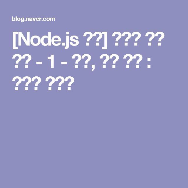 [Node.js 강좌] 게시판 검색 기능 - 1 - 제목, 본문 검색 : 네이버 블로그
