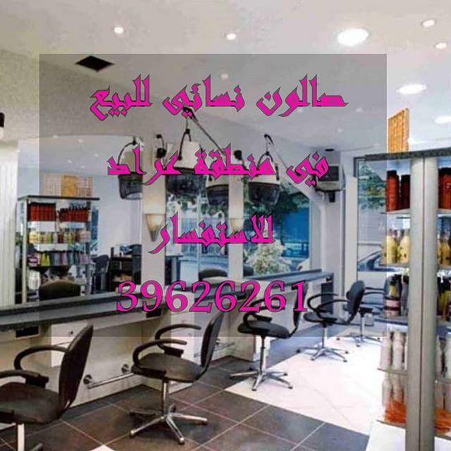 للبيع صالون نسائي في منطقة عراد للاستفسار 39626261