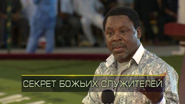 Ти Би Джошуа приоткрыл секрет Божьих служителей и того, как через них действует сила Божья для исцеления и освобождения