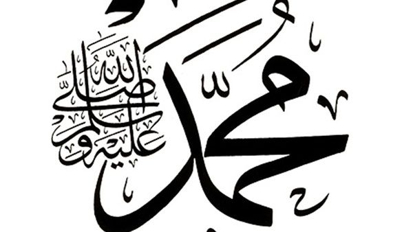 Https Www Withprophet Com Ar كفالة عبد المطلب جد رسول الله صلى الله عليه وسلم له سنة 6 من مولده Arabic Calligraphy