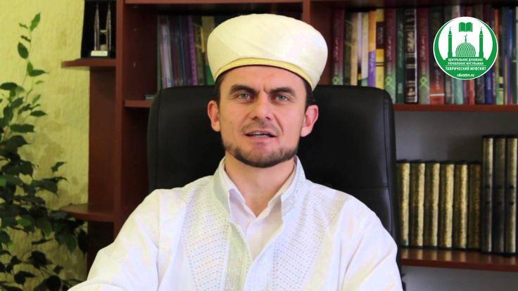 Поздравление муфтия ЦДУМТМ шейха Руслана Саитвалиева с наступлением благ...