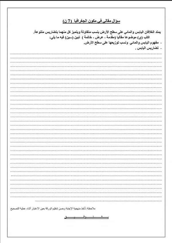 بوربوينت مقدمة لعمل درس ديني اسلامي Teaching French Paper Template Lesson