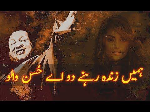 Hamein zinda rehne do aye husan walo by Nusrat fateh Ali Khan | fateh ali khan songs | Nomi Writes - YouTube
